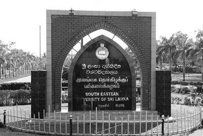 South Eastern University of Sri Lanka | SEUSL